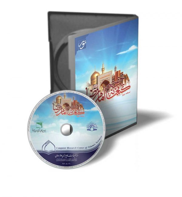 کتابخانه تخصصی امام رضا