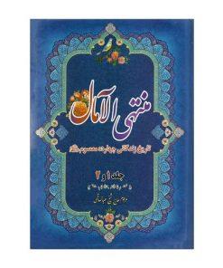 کتاب منتهی الامال