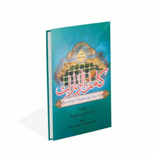 کتاب کامل الزیارات