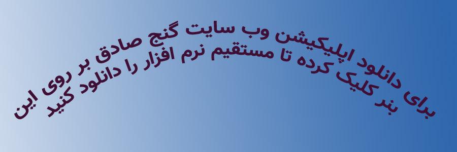 اپلکیشن وب سایت گنج صادق دروس حوزه