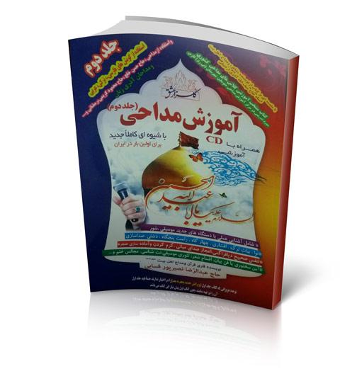 کتاب آموزش مداحی جلد دو