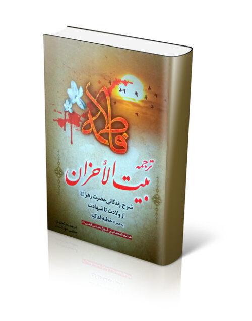 کتاب بیت الاحزان مرحوم شیخ عباس قمی
