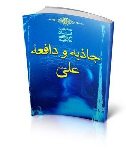 خرید کتاب جاذبه و دافعه علی