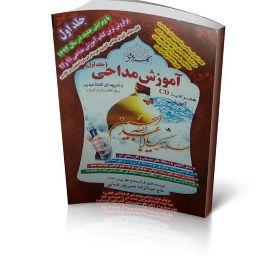 کتاب آموزش مداحی نصیر پور فسایی