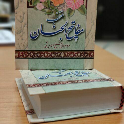 خرید مفتاح الصالحین نیم جیبی