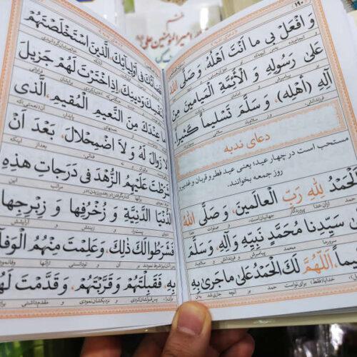 متن سلوک الصالحین