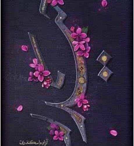 کتاب حیدر - نوشته آزاده اسکندری