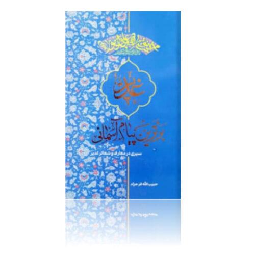 کتاب عید غدیری
